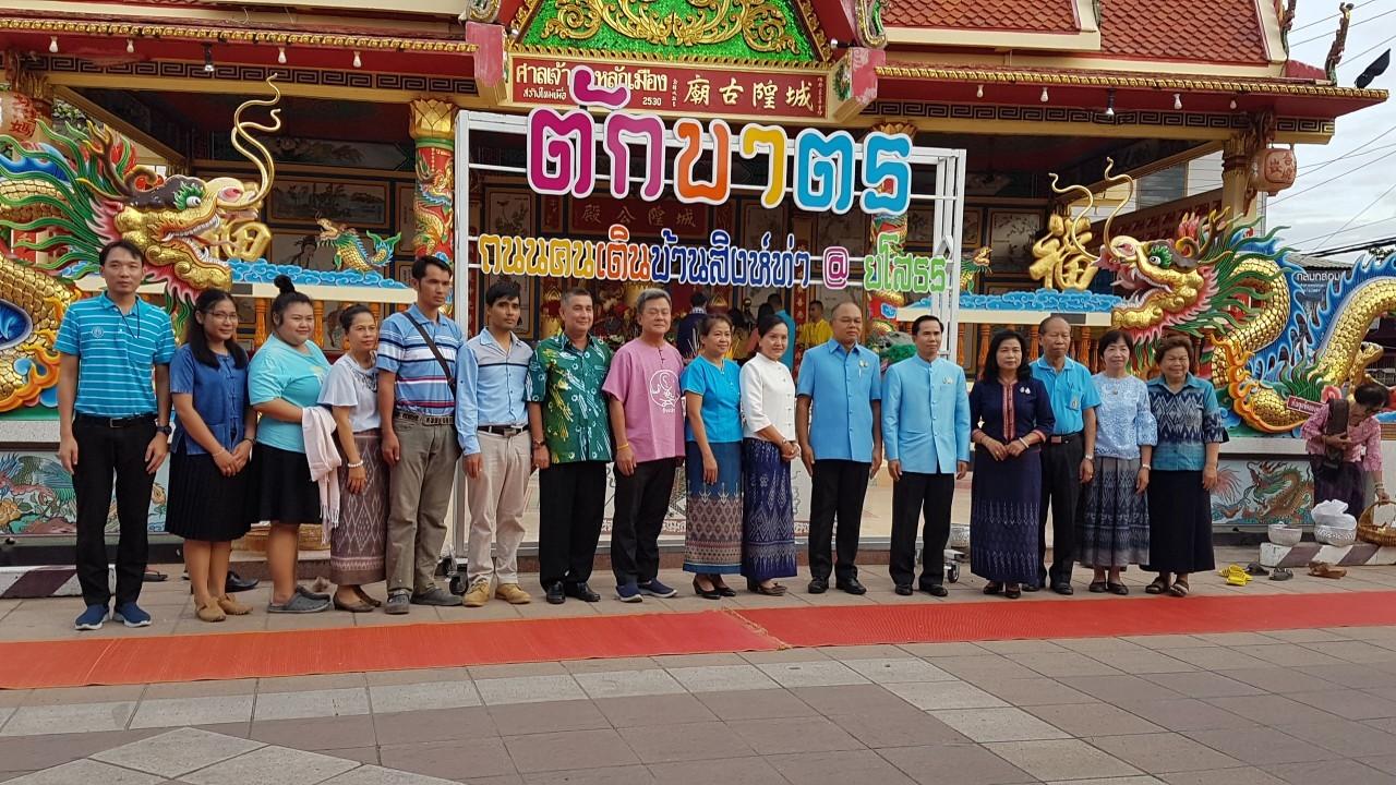 กปภ.สาขายโสธรร่วมกิจกรรมทำบุญตักบาตรย้อนยุควิถีถิ่นวิถีไทย ถนนคนเดินยโสธร ประจำปี2562
