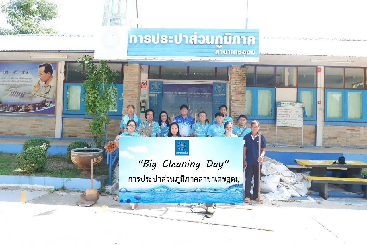 """กปภ.สาขาเดชอุดมจัดกิจกรรม """"Big Cleaning day"""" บริเวณรอบอาคารสำนักงาน ประจำปี 2562"""