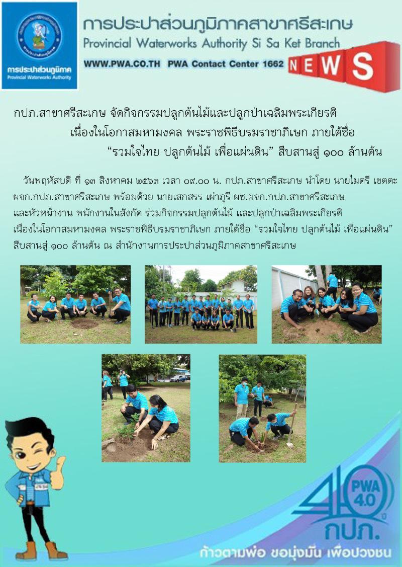 กปภ.สาขาศรีสะเกษร่วมปลูกต้นไม้ภายใต้ชื่อ รวมใจไทย ปลูกต้นไม้ เพื่อแผ่นดิน สืบสานสู่ ๑๐๐ ล้านต้น