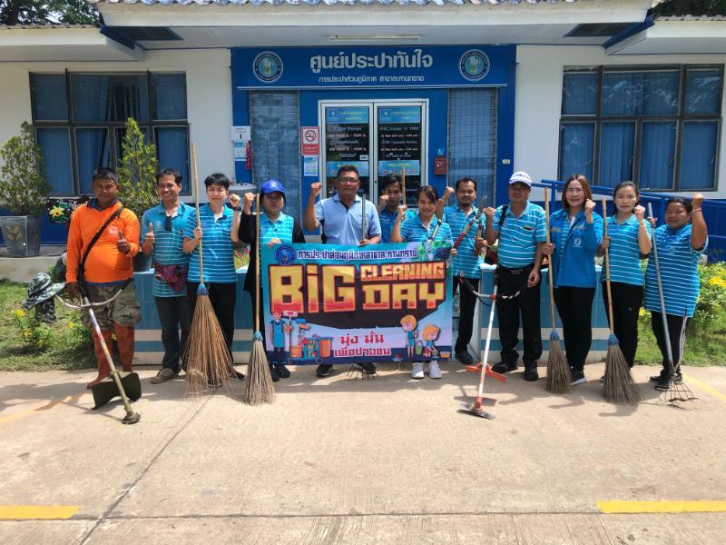 กปภ.สาขาละหานทรายจัดกิจกรรมตามโครงการ Big Cleaning Day สะสาง สะอาด สุขลักษณะและเสริมสร้างนิสัย