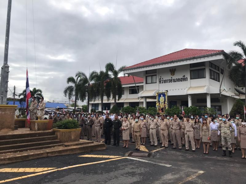 กปภ.สาขาสตึก เข้าร่วมกิจกรรม เนื่องจากวันพระราชทานธงชาติไทย 2563