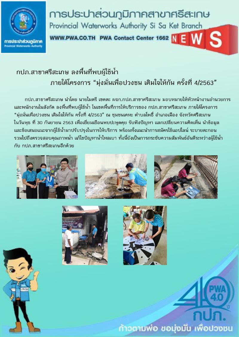 กปภ.สาขาศรีสะเกษลงพื้นที่พบผู้ใช้น้ำโครงการ มุ่งมั่นเพื่อปวงชน เติมใจให้กัน ครั้งที่ 4 ประจำปี 2563