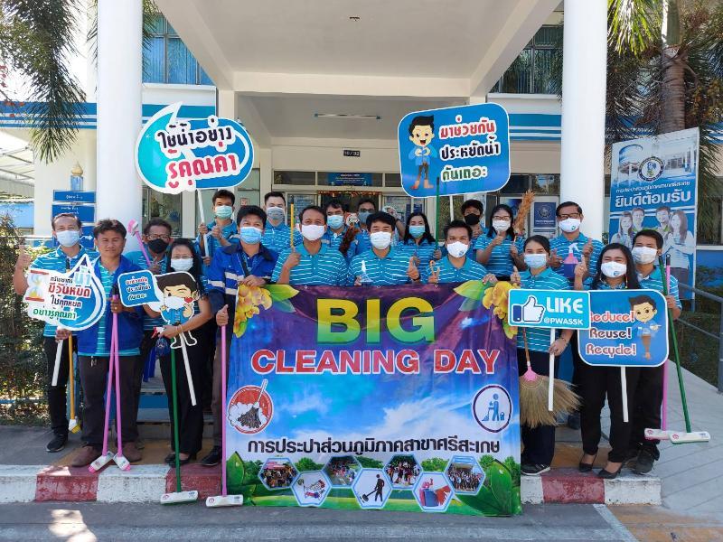 กปภ.สาขาศรีสะเกษ จัดกิจกรรม Big Cleaning Day ดำเนินการตามมาตรการป้องกันความเสี่ยงจากโรคติดเชื้อไวรัสโคโรน่า COVID 19