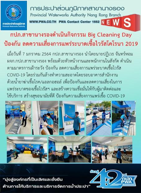 กปภ.สาขานางรอง จัดกิจกรรม Big Cleaning Day ดำเนินการตามมาตรการป้องกันความเสี่ยงจากโรคติดเชื้อไวรัสโคโรน่า COVID 19