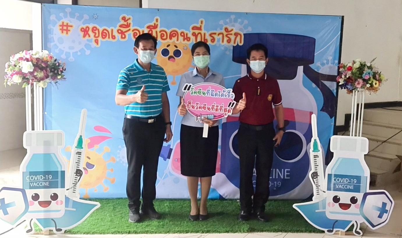 กปภ.สาขารัตนบุรี เข้ารับการฉีดวัคซีนป้องกัน COVID-19