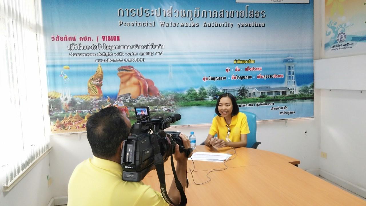 ไฟล์แนบ กปภ.สาขายโสธร  ให้สัมภาษณ์ผ่านสื่อมวลชน ของสถานีวิทยุกระจายเสียงแห่งประไทย จังหวัดยโสธร