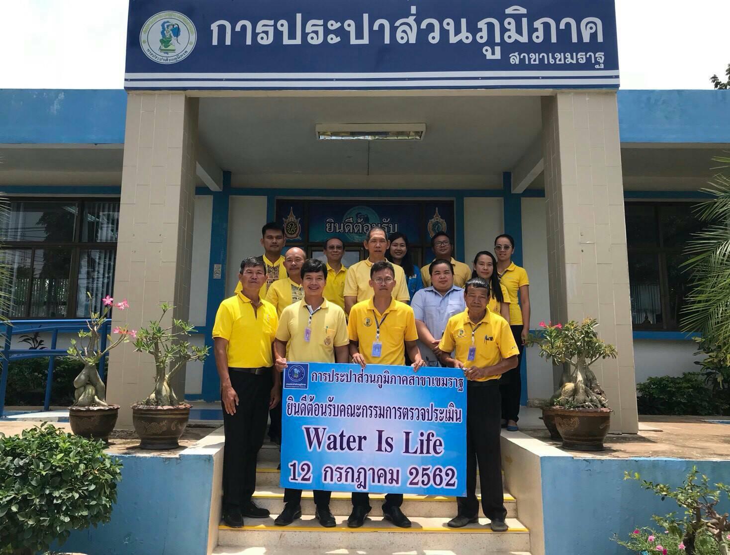 ไฟล์แนบ กปภ.สาขาเขมราฐรับการตรวจประเมินโครงการ Water Is Life