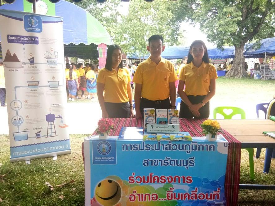 ไฟล์แนบ กปภ.สาขารัตนบุรี จัดกิจกรรมโครงการอำเภอยิ้ม…เคลื่อนที่ ณ วัดสว่างหนองบัวทอง