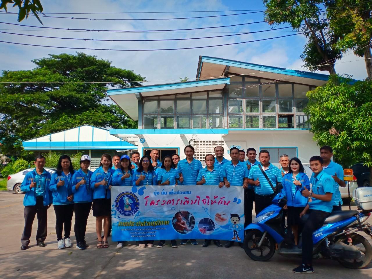 ไฟล์แนบ กปภ.สาขายโสธร จัดกิจกรรม Home Careโครงการเติมใจให้กัน ครั้งที่ 12 ปี 2562