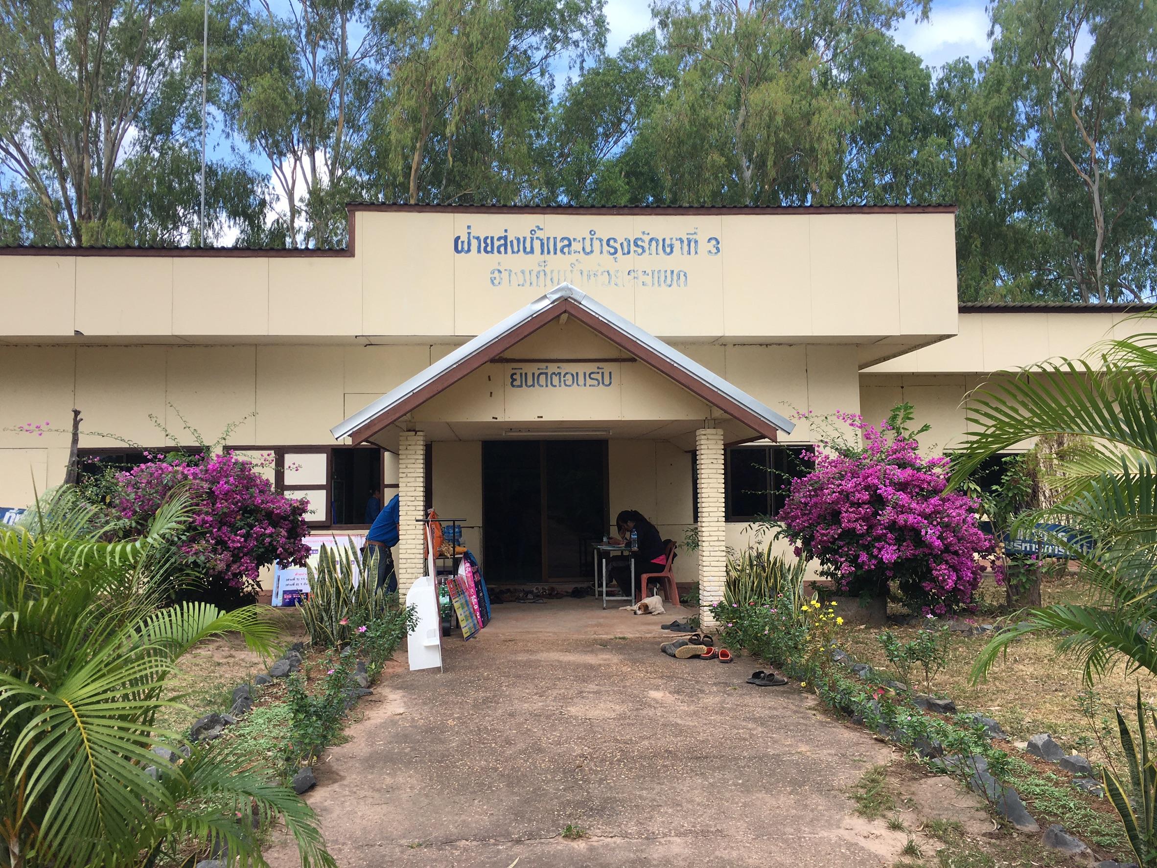 ไฟล์แนบ กปภ.สาขาเลิงนกทา ร่วมประชุมคณะกรรมการจัดการน้ำชลประทานอ่างเก็บน้ำห้วยสะแบก (JMC) เพื่อการบริหารจัดการน้ำประปาอย่างรู้คุณค่า