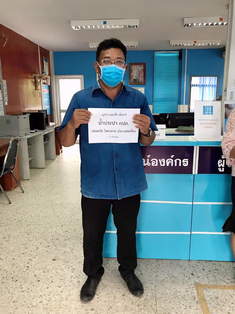 ไฟล์แนบ กปภ.สาขาละหานทรายเชิญชวนประชาชนทุกคนช่วยกันลดการระบาดของการติดเชื้อไวรัสโควิด-19
