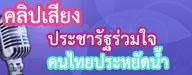 banner-pracharat1